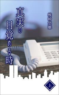 blog上巻表紙.jpg