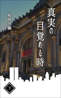 blog下巻表紙.jpg